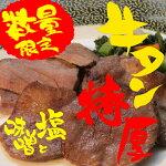 【ふるさと納税】牛タン特厚(塩仕込み、味噌仕込み)セット