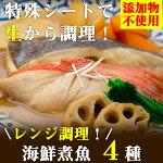 【ふるさと納税】レンジで簡単!閖上海鮮煮魚セット