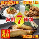【ふるさと納税】レンジで簡単!閖上海鮮西京漬けと焼きそぼろ&甘露煮詰め合わせ
