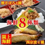 【ふるさと納税】レンジで簡単!閖上海鮮西京漬け&焼きそぼろ詰め合わせ
