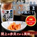 【ふるさと納税】日本一と称される閖上赤貝の塩漬け