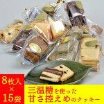 【ふるさと納税】手作りまごころ菓子ギフト