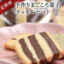【ふるさと納税】手作りまごころ菓子ギフト(クッキー13袋 計78枚) 11回お届け(合計858枚)
