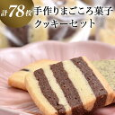【ふるさと納税】手作りまごころ菓子ギフト(クッキー13袋 合...
