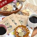 【ふるさと納税】みのり園の「手作りクッキー」とフリゴレスの「クラフトコーヒー」満喫セット(クッキー8袋 +自家焙煎ドリップバッグ8袋)x7回お届け!