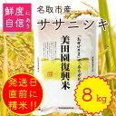 【ふるさと納税】平成30年度産新米!美田園復興米ササニシキ ...