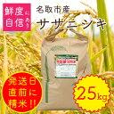 【ふるさと納税】平成30年度産新米! 美田園復興米 ササニシ...