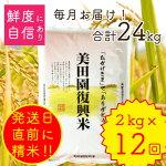 【ふるさと納税】美田園マルシェお任せ毎月2kgお届けコース(玄米対応可)