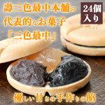 【ふるさと納税】銘菓「三色最中」小豆・白・ごま餡24個入