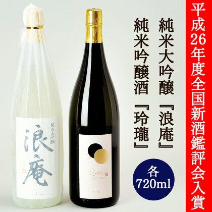 名取の地酒 純米大吟醸 「浪庵」と純米吟醸酒 「玲瓏」を4合瓶でご用意しました