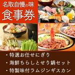 【ふるさと納税】地元で味わえる「お食事券Bコース」