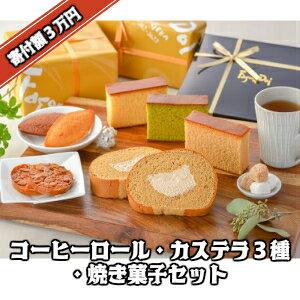 【ふるさと納税】コーヒーロール・カステラ3種・焼き菓子セット