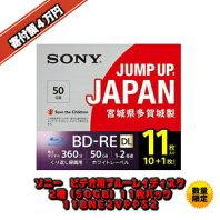 【ふるさと納税】ソニー ビデオ用ブルーレイディスク2層(50GB)11枚パック11BNE2VPPS2