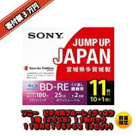 【ふるさと納税】ソニー ビデオ用ブルーレイディスク1層(25GB)11枚パック11BNE1VSPS2(3セット)