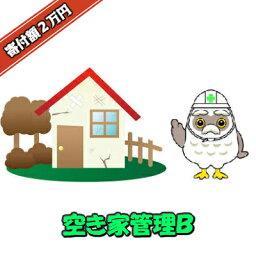【ふるさと納税】空き家管理B