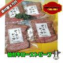 【ふるさと納税】仙台牛ローストビーフ