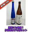 【ふるさと納税】贈答にも最適!多賀城きずな酒セット