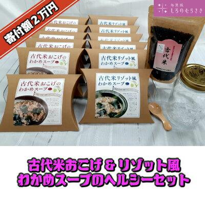 【ふるさと納税】古代米おこげ&リゾット風わかめスープのヘルシーセット
