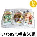 【ふるさと納税】グルテンフリー いわぬま福幸米麺 3種詰合せ...