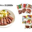 【ふるさと納税】【利久の3回定期便B】 (1)牛たん2個・南...