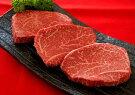 登米産仙台黒毛和牛ランプステーキ500g(約170g×3枚)
