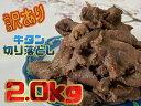 【ふるさと納税】「味付」牛タン切り落とし 2kg
