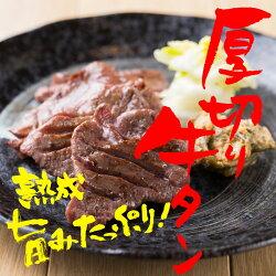 【ふるさと納税】極厚!!厚切牛タン900g塩味 画像1