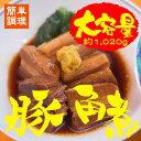 【ふるさと納税】特製角煮セット