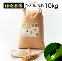 【ふるさと納税】ほたる米ひとめぼれ精米10kg
