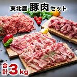 【ふるさと納税】東北産豚ウデ肉バラエティーセット3kg!!