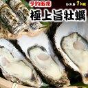 【ふるさと納税】<予約>奥松島産極上旨牡蠣(むき身・1kg)...