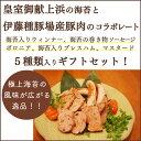 【ふるさと納税】海苔入りハム・ソーセージギフト...