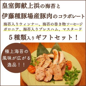 【ふるさと納税】海苔入りハム・ソーセージギフト