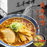 【ふるさと納税】長寿味噌ラーメン カップ麺