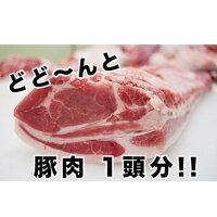 【ふるさと納税】東松島産豚肉一頭分オーダーカット!!(なんと50kg)