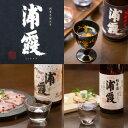 【ふるさと納税】日本酒「浦霞」3本セット