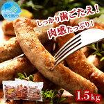 【ふるさと納税】東北産豚肉使用!(生)ウインナー3種セット1.5kg