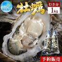 【ふるさと納税】<予約>奥松島産極上旨牡蠣(むき身・1kg)