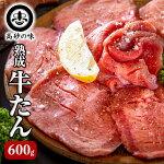 【ふるさと納税】仙台牛たん味噌塩500gセット