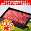 【世界農業遺産認定記念】700g厚切り牛タンセット【増量中】