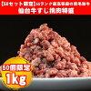 【50セット限定】仙台牛すじ挽肉特盛1kg