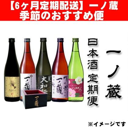 《日本酒定期便》一ノ蔵・季節のおすすめ便【6か月定期配送】