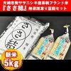 (02610)『ささ結』5kg・無添加凍り豆腐セット