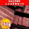 おおさき和牛しゃぶすきセット750g