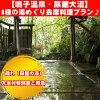 旅館大沼・母里の湯01