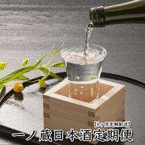 【ふるさと納税】《日本酒定期便》一ノ蔵・季節のおすすめ便【6か月定期配送】
