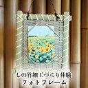 【ふるさと納税】しの竹細工づくり体験(フォトフレーム)