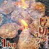 【ふるさと納税】厚切り牛タン(岩塩仕込み)1kg