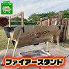 【ふるさと納税】ファイアースタンド(焚き火台/アウトドア用品)