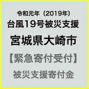 【ふるさと納税】【令和元年 台風19号災害支援緊急寄附受付】宮城県大崎市災害応援寄附金(返礼品はありません)